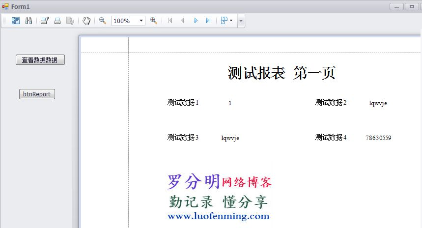 WinForm DevExpress XtraReport报表制作实例